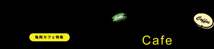 亀岡カフェ