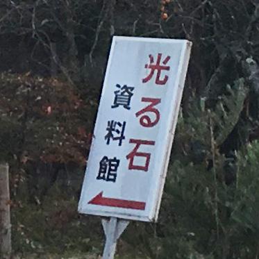亀岡市の光る石資料館