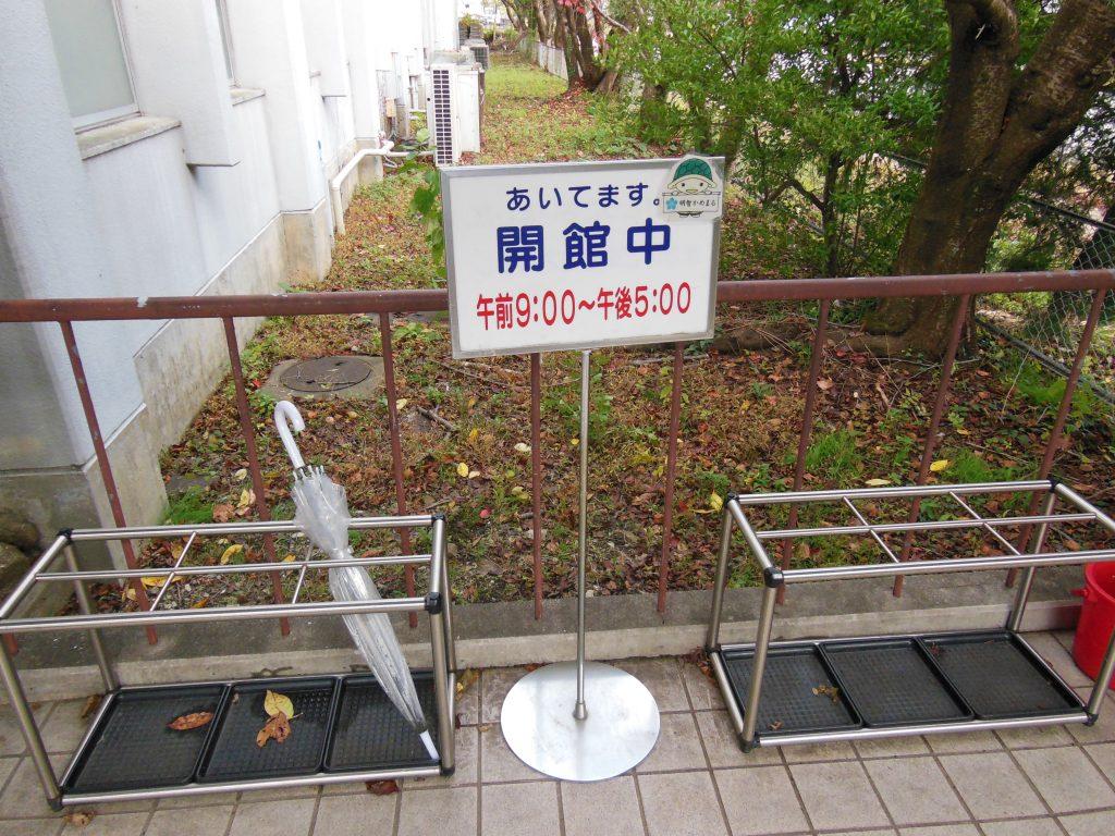 亀岡文化資料館は午前9時から5時まで開館