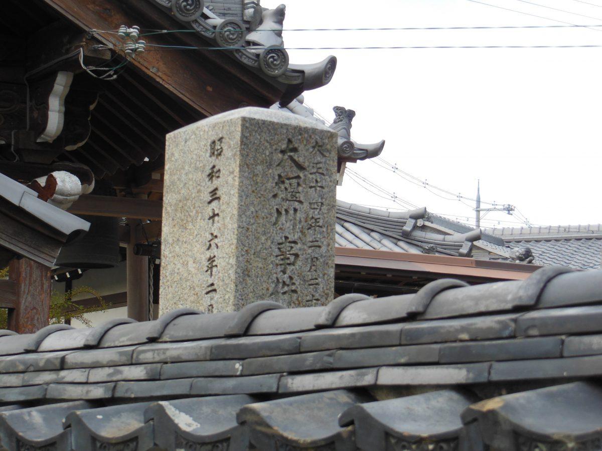 大堰川事件の石碑