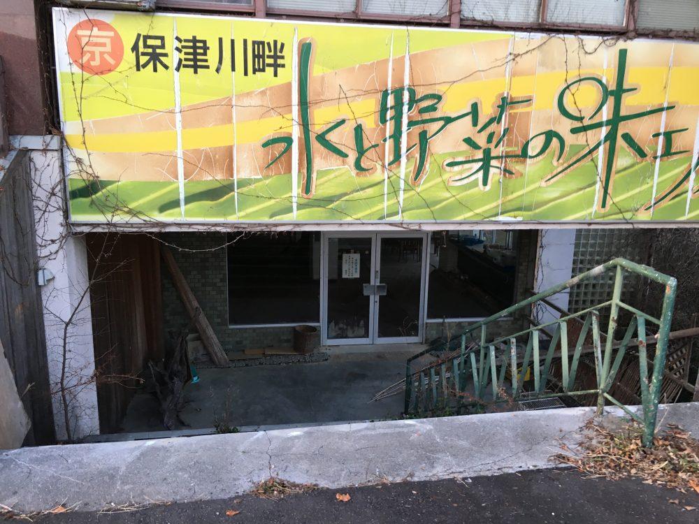 旧亀岡商工会館